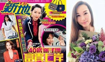 40歲徐子珊富貴上岸享受單身生活   賣車賣樓決心不再回港
