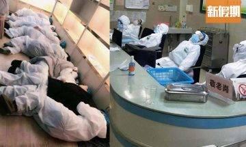 【武漢肺炎】武漢醫護防護衣內穿尿片不停工作 為照顧病患累癱席地而睡|時事熱話
