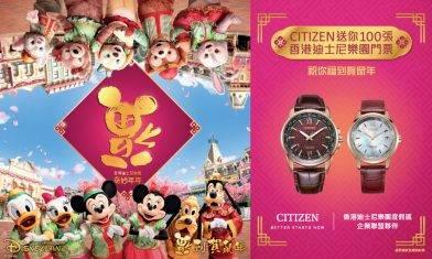 鼠年沾旺氣!CITIZEN手錶送上香港迪士尼新春奇妙年年驚喜@Miss Sunny