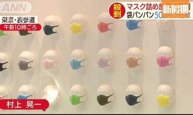 【武漢肺炎】日本口罩商PITTA MASK推 500円口罩放題! 指定日子入場+14款口罩任選!|網絡熱話
