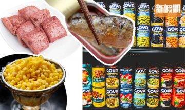 留家食罐頭 點揀至夠健康有營養?記住3點放心買、放心食|食是食非
