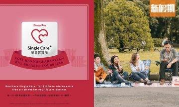Breakup Tours情人節推單身寶寶險 一年後脫單即有$3,000機票|香港好去處