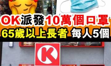 OK便利店向長者免費派發10萬個口罩|#網絡熱話