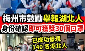 梅州市舉報湖北人 即獲30個口罩|#新假期網絡熱話