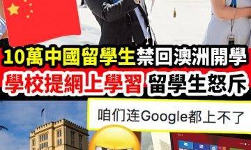 過10萬中國學生無法回到澳洲開學|#新假期網絡熱話