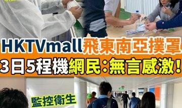 HKTVmall為罩撲勻東南亞  #新假期網絡熱話