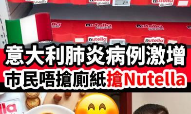 意大利超市 Nutella被一掃而空 |#新假期網絡熱話