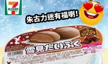 樂天雪見大福到港喇!|#新品速遞