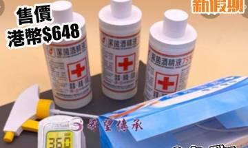台灣推出紙紮防疫禮盒,祖先都要一起抗疫。|#新假期網絡熱話