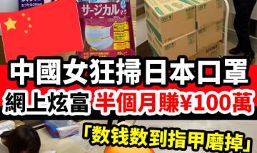 中國女子在日本狂掃口罩|#新假期網絡熱話