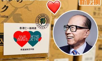 李嘉誠基金會再為香港出一分出力|#網絡熱話 ==========