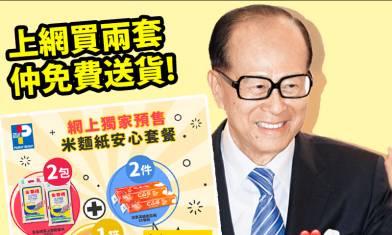 誠哥推「抗疫安心餐」 #新假期網絡熱話