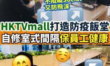 HKTVmall打造防疫飯堂 保員工健康   #新假期網絡熱話