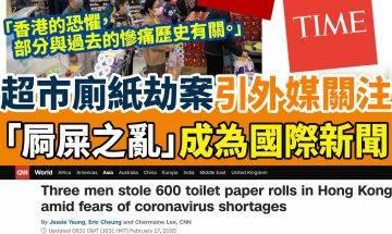 超市廁紙劫案引外媒關注   #新假期網絡熱話