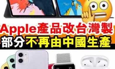 Apple部分產品改台灣製造! #網絡熱話