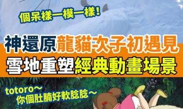 雪地神還原龍貓次子初遇見! |#新假期網絡熱話