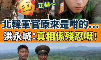 洪永城揭北韓軍官「理想與現實」 令一眾「玄太」崩潰!  #新假期