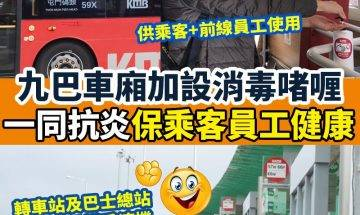 九巴車廂加設消毒啫喱 保乘客員工健康  #新假期網絡熱話