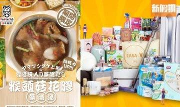 【CheerUp HK全港抗疫優惠】外賣+飲食+購物優惠合集|CheerupHK