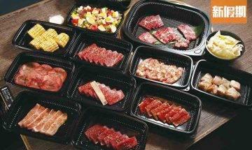 牛角推外賣!燒肉套餐+和牛+牛角飯外賣自取 最平$59|外賣食乜好