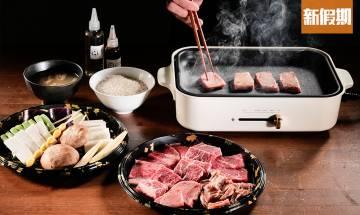 BRUNO聯乘Double Chefs Market推限定燒肉套餐外賣速遞 免費送BRUNO鍋|外賣食乜好