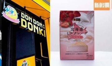 激安殿堂(驚安之殿堂)掃貨攻略!8大日本製叮叮食品+零食|超市買呢啲