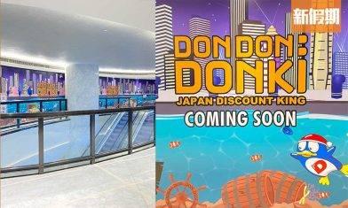 DONKI確認11月11日開將軍澳分店!開24小時 佔地2.5萬呎 一層行勻美妝+零食+乾貨|敗家雜貨場