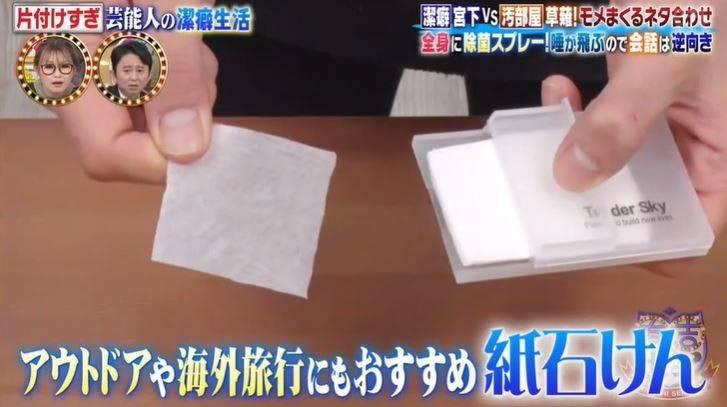 最後將番梘紙剪成塊狀,放入盒子內。