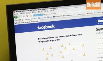 Facebook專頁被發現呃like買口罩 教你一鍵取消讚好專頁 |網絡熱話
