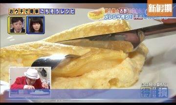 梳乎厘奄列食譜!日本節目3星侍蛋師示範 1隻雞蛋如何變出5cm厚奄列|懶人廚房