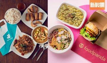 foodpanda、Deliveroo、Uber Eats優惠碼2020合集!全港6大外賣App/網站優惠|外賣食乜好