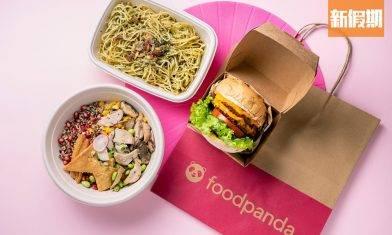 foodpanda全港免運費1個月+優惠助小店渡難關|外賣食乜好