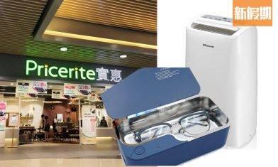 【武漢肺炎】實惠推出抗菌必備家品及電器!空氣淨化機/抽濕機/眼鏡清洗機/吸塵機