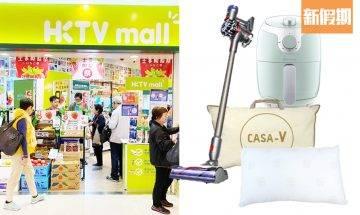 HKTVmall 5週年優惠大減價 家電/清潔殺菌用品低至$1!Dyson吸塵機+3M汽車空氣清新機|購物優惠情報