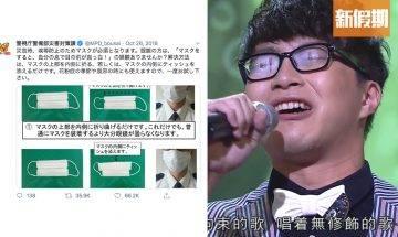 戴眼鏡人士必睇!日本警視廳教路 3招解決戴口罩眼鏡起霧/耳仔痛方法  |好生活百科