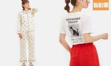 GU x SUNDAY ISSUE聯乘系列 貓奴必買!T-shirt $79+睡衣 $179|新品速遞