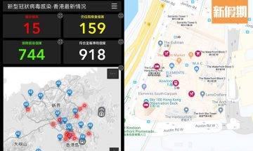 【武漢肺炎】4大「香港肺炎疫情地圖」網頁 即時更新+最新情況+確診人數/個案逗留地點