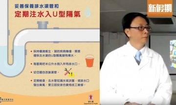 【武漢肺炎】專家教路簡單一招幫U型渠注水 製作簡易+低成本+附詳細教學|好生活百科