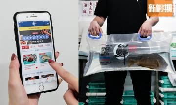 本地海鮮外賣速遞!鮮直送App 24小時直播揀魚 香港仔魚市場直達家門 |外賣食乜好