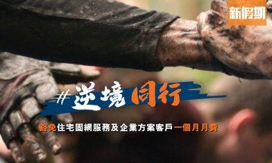 香港寬頻豁免用戶1個月月費 今日(2/3)開始!住宅及企業用戶都有份!附申請連結|網絡熱話
