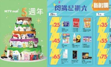 HKTVmall五週年祭 一連三星期!$1鮑魚罐頭+低至半價乾貨激荀優惠+日本直送零食大減價(不斷更新)|超巿買呢啲