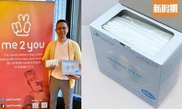 資源分享平台Me2You 12,000個高規格日本口罩抽籤!低於日本網購價、免排隊|時事熱話