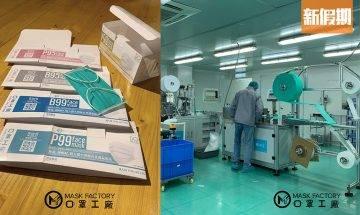 【香港製造】口罩工廠測試已完成90% 日內即將試產!最平$1個抗武漢肺炎|時事熱話