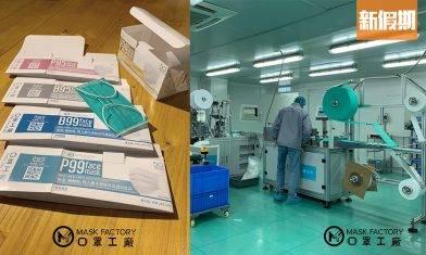 【香港製造】口罩工廠測試已完成90% 日內即將試產!最平$1個抗武漢肺炎 時事熱話