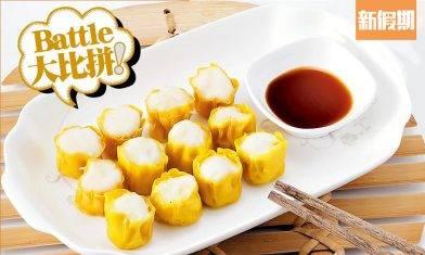 魚肉燒賣Top 9!金龍/叁拾士多/陳記/無印MUJI/四海 味道、口感、價錢逐樣比|超巿買呢啲