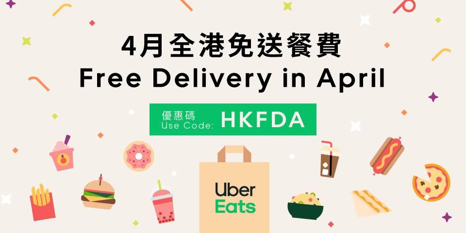 Uber Eats優惠碼