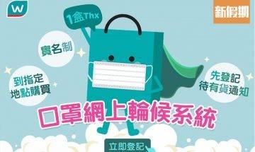 屈臣氏推實名制口罩網上輪候系統 香港身份證登記!3個簡單步驟即時登記+注意事項|時事熱話