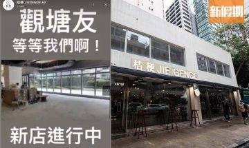 桔梗JIE GENGE原班底殺入觀塘開店!預計6月開幕 佔地近7,000呎Cafe+設戶外座位|區區搵食