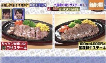 日本節目傳授入廚小秘訣  進口平價牛扒只需2種材料處理 即變日本國產雪花和牛質感 |好生活百科