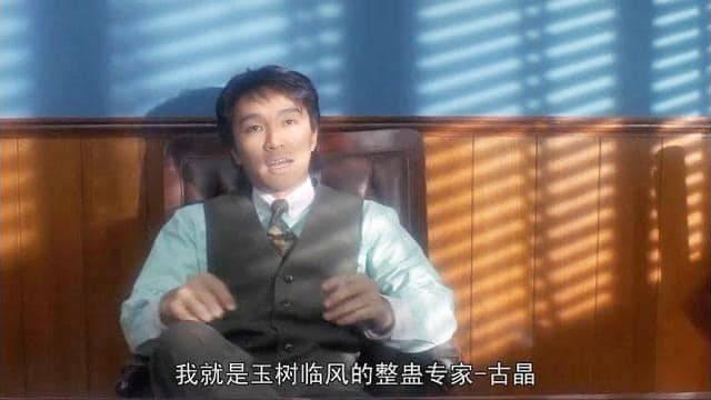 全名係「玉樹臨風嘅整蠱專家- 古晶」英文名JingKu